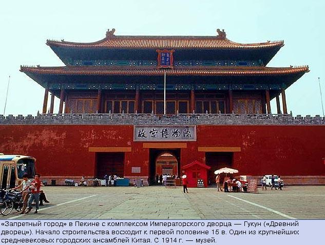 География Китая Карта Китая Реферат о Китае Географическое   Запретный город в Пекине с комплексом Императорского дворца Гукун Древний дворец