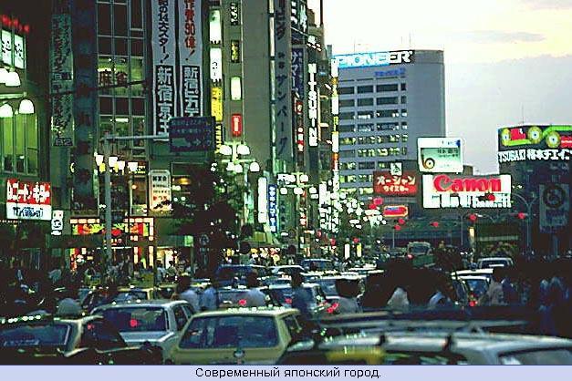 География Японии Карта Японии реферат по Японии географическое  Современный японский город
