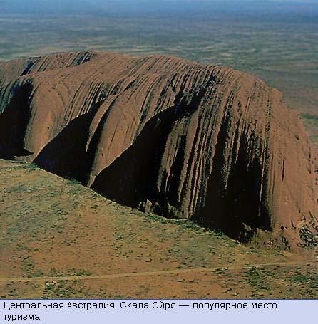 География материка Австралия карта Австралии Географическое  Скала Эйрс Центральная Австралия